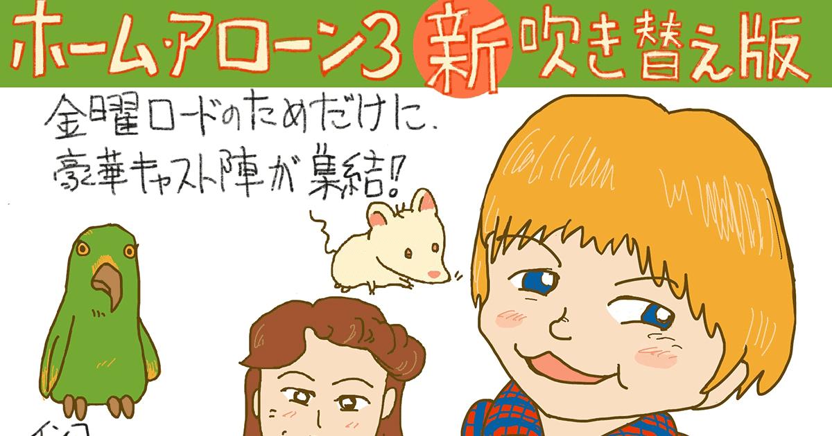 2019.12.6放送】ホーム・アローン3 イラストレビュー 金曜