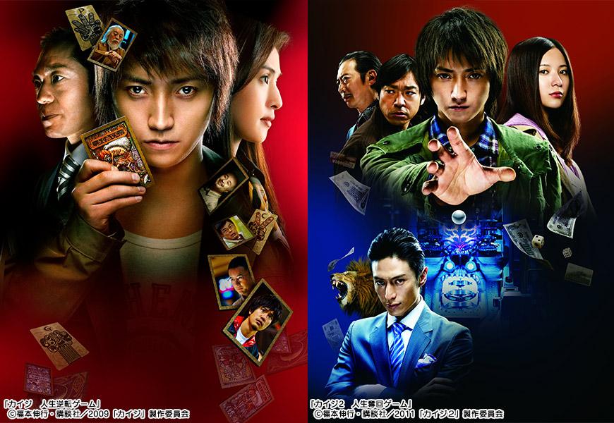 『カイジ 人生逆転ゲーム』『カイジ2 人生奪回ゲーム』のポスター