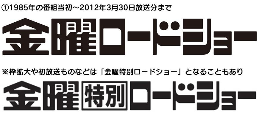 歴代番組ロゴ①