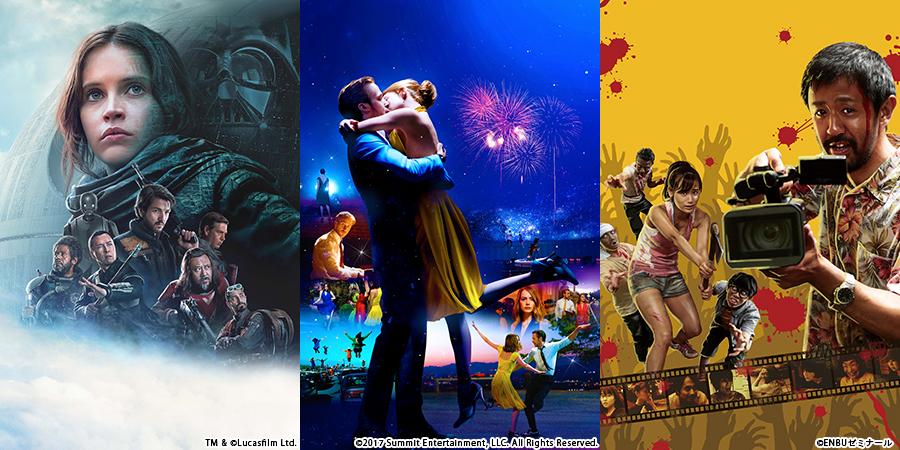 「ローグ・ワン/スター・ウォーズ・ストーリー」「ラ・ラ・ランド」「カメラを止めるな!」のポスター