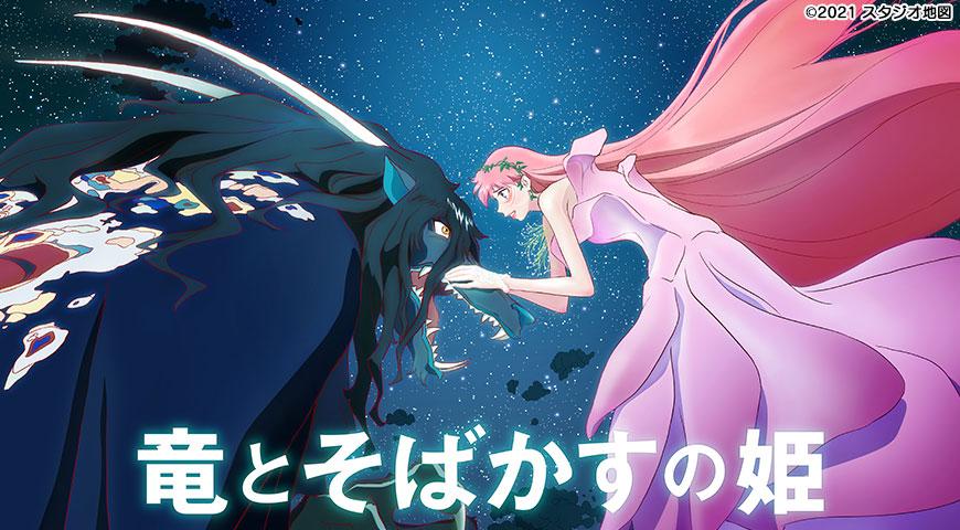 竜とそばかすの姫のイメージ
