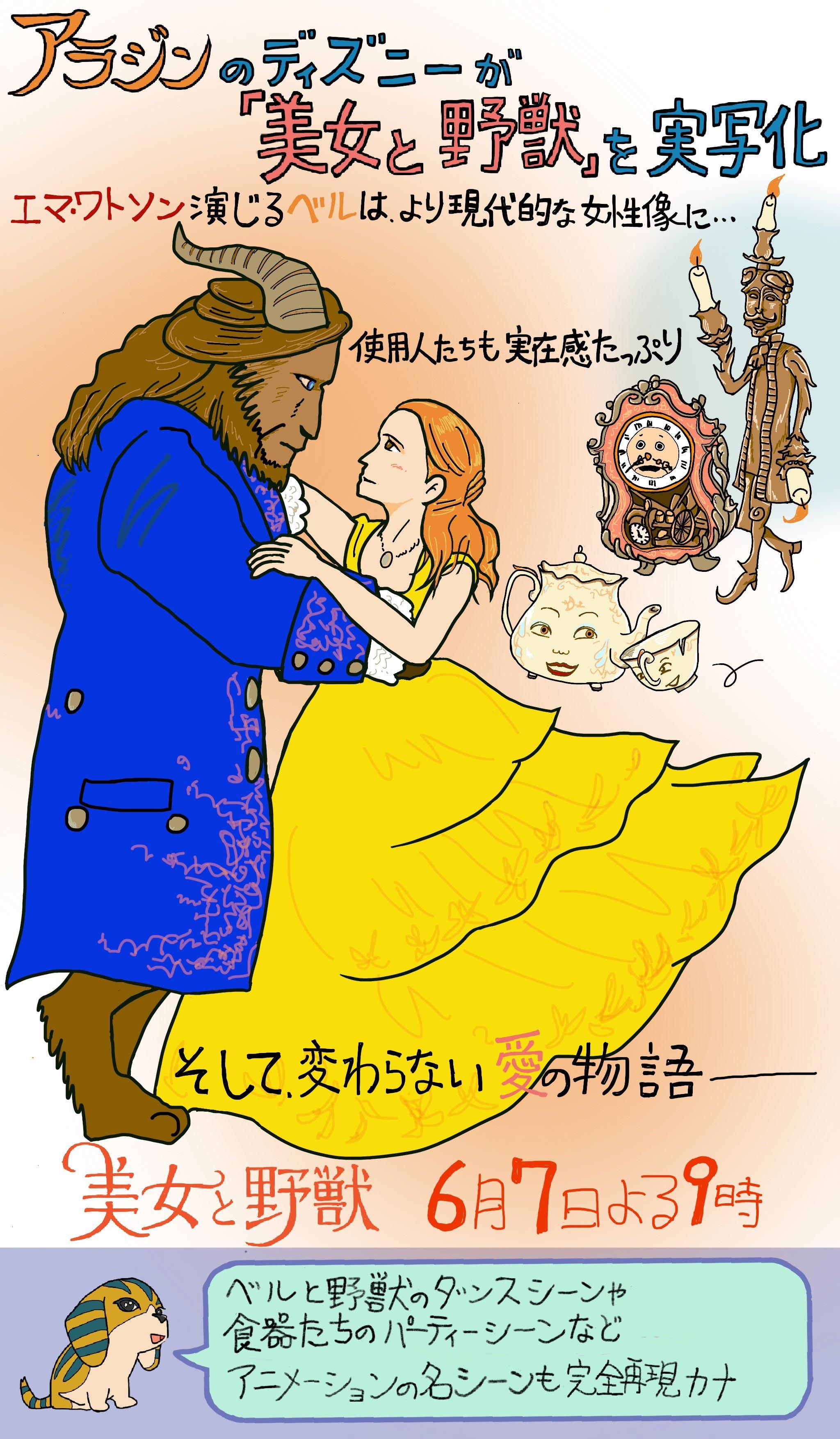 201967放送美女と野獣 イラストレビュー金曜ロードシネマクラブ