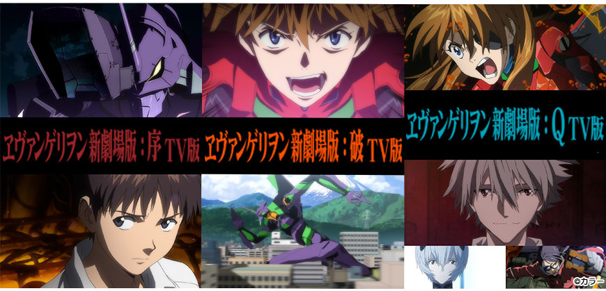 ヱヴァンゲリヲン新劇場版:TV版3作のキービジュアル