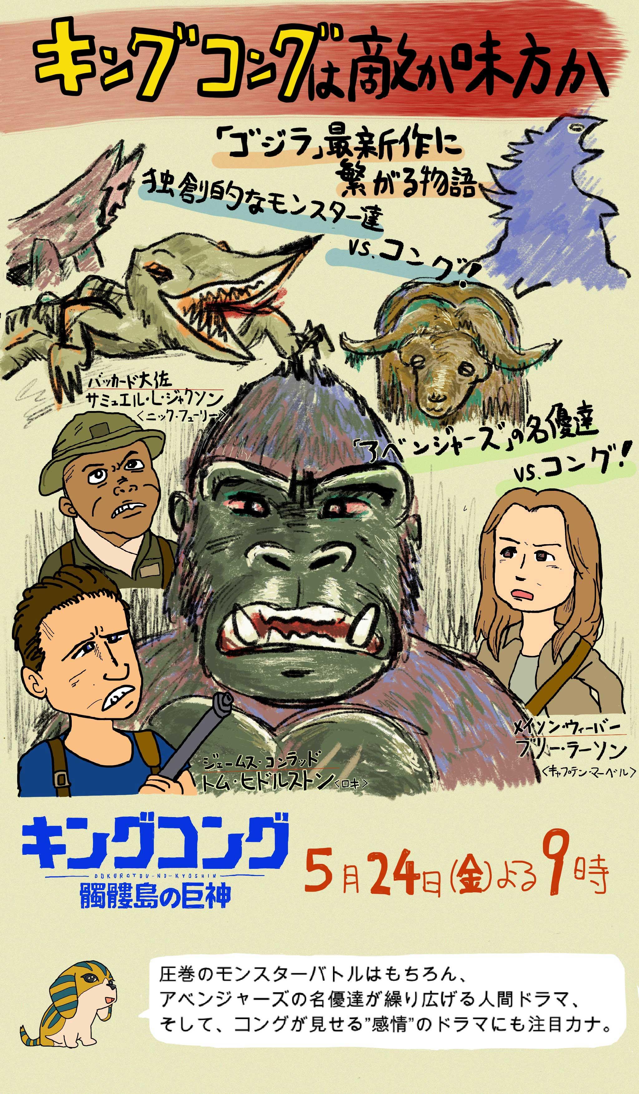 キングコング: 髑髏島の巨神のイラストレビュー