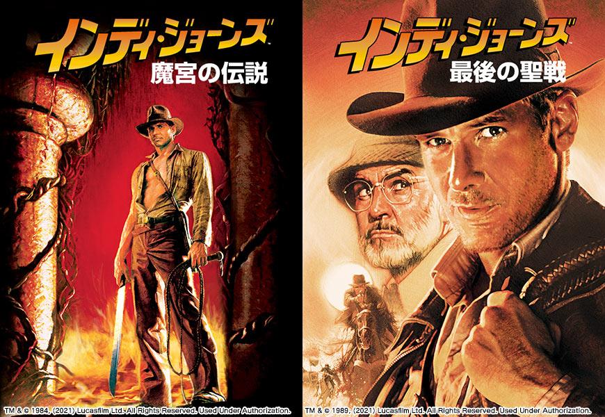 『インディ・ジョーンズ/魔宮の伝説』と『インディ・ジョーンズ/最後の聖戦』のポスター