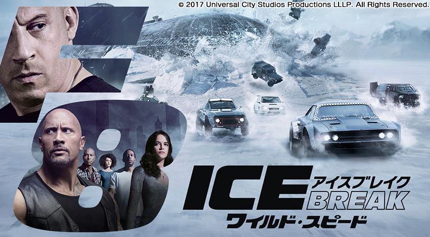 ワイルド・スピード ICE BREAKのメインビジュアル
