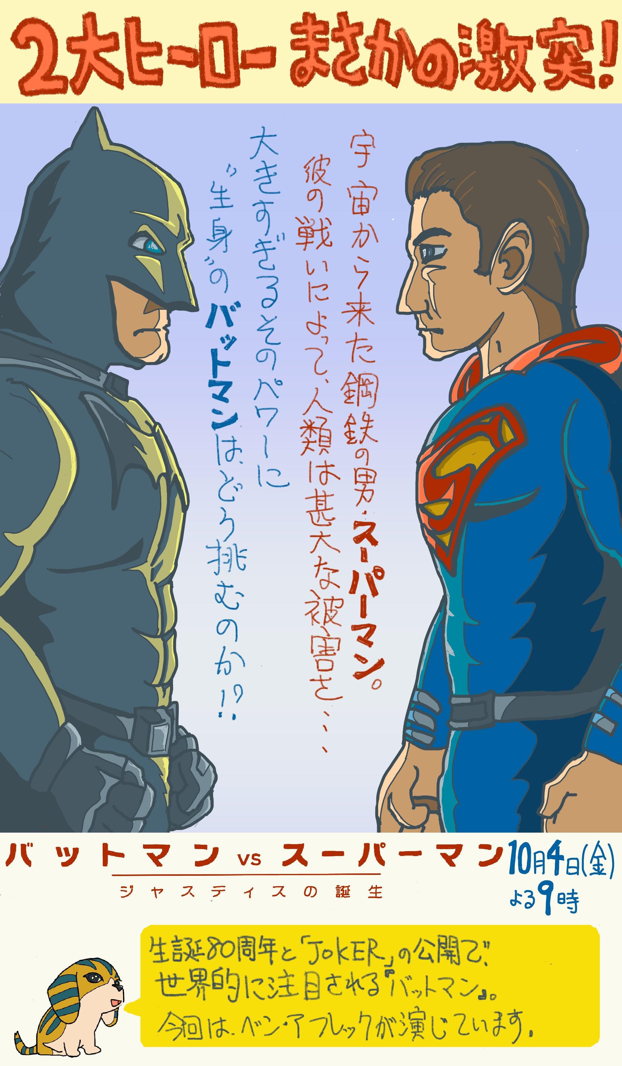 バットマンvsスーパーマン ジャスティスの誕生のイラストレビュー