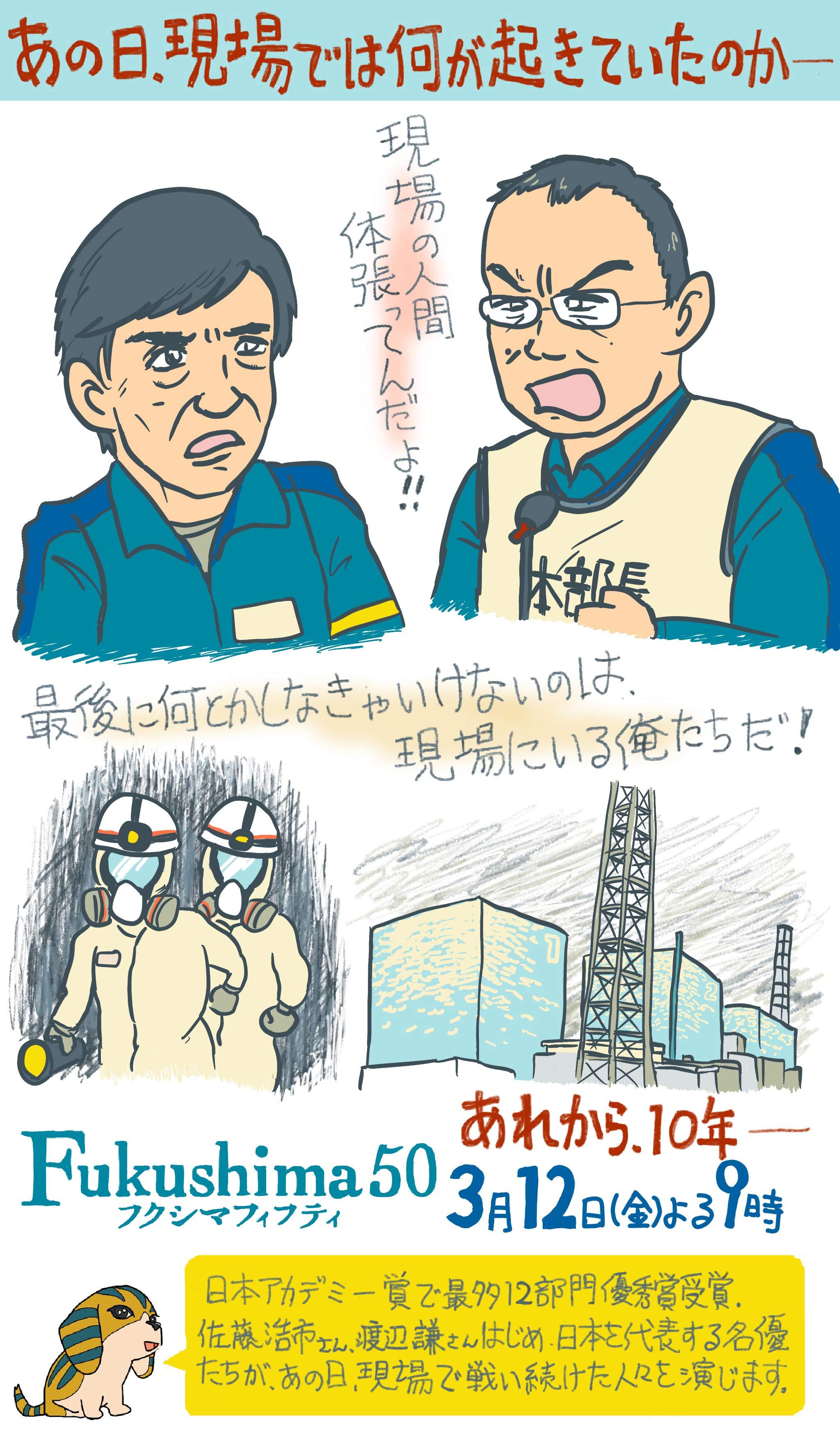 Fukushima 50のイラストレビュー
