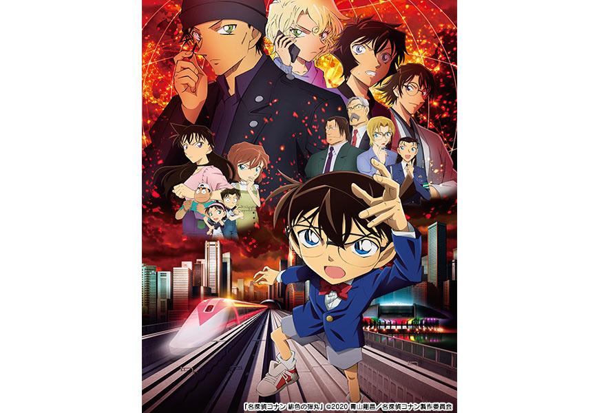 名探偵コナン 緋色の弾丸のポスターイメージ