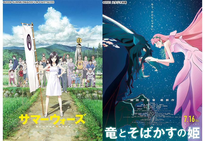サマーウォーズと竜とそばかすの姫のポスター