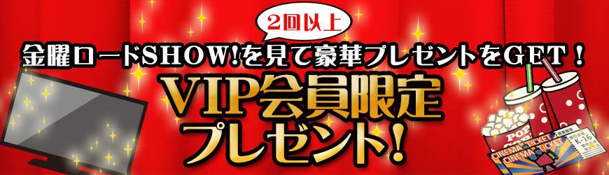 金曜ロードSHOW!を2週以上みて豪華プレゼントをGET!VIP会員限定プレゼント!
