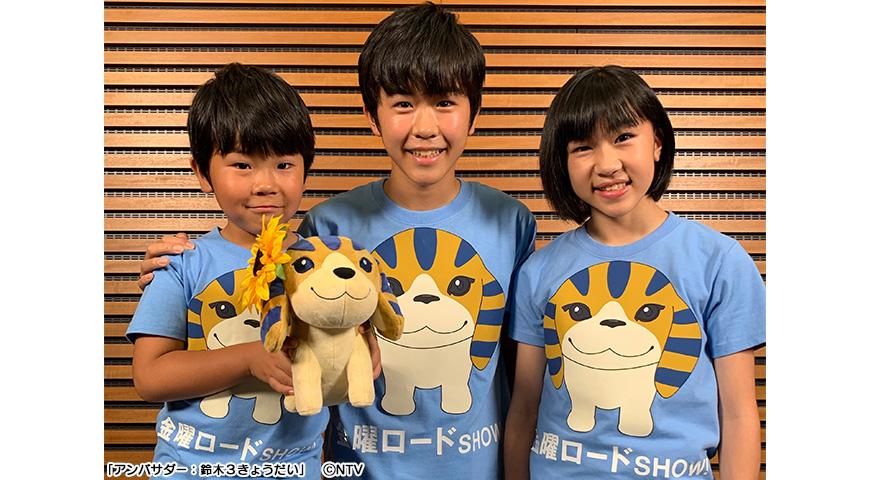 キャンペーンアンバサダーの鈴木福さん、妹の鈴木夢さん、弟の鈴木楽さん