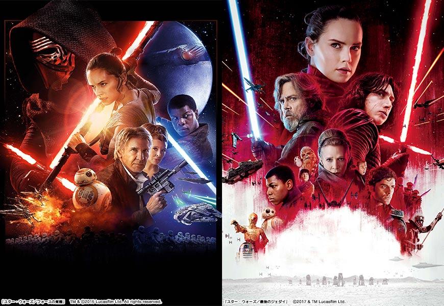 「スター・ウォーズ/フォースの覚醒」「スター・ウォーズ/最後のジェダイ」のポスター