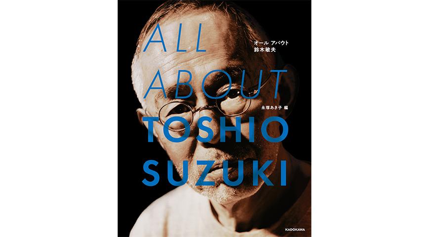 「ALL ABOUT TOSHIO SUZUKI」の書影