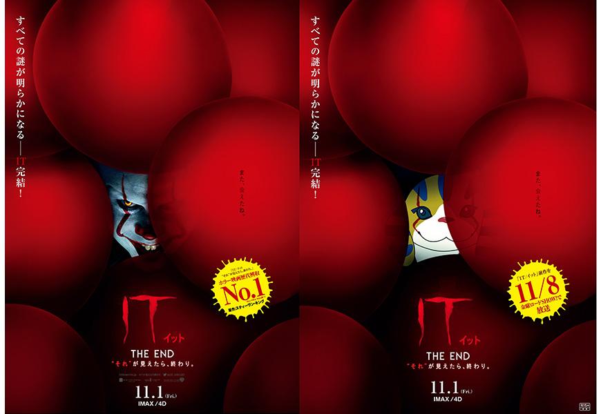 """『IT/イット THE END """"それ""""が見えたら、終わり。』と金曜ロードSHOW!のコラボレーションイメージ"""