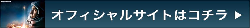 「ファースト・マン」オフィシャルサイト