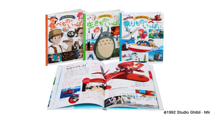 「徳間アニメ絵本ミニ」シリーズ(「スタジオジブリの食べものがいっぱい」他)3冊セット