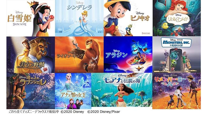 ディズニー&ピクサーアニメーション作品のイメージ