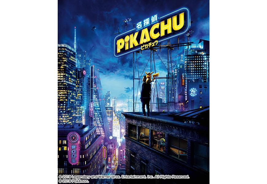 『名探偵ピカチュウ』のポスター