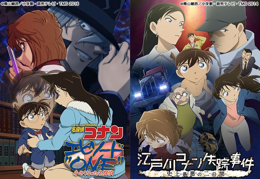 名探偵コナンの名作TVスペシャル2作品のポスター