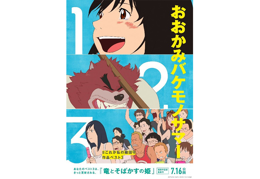 「#これが私の細田守作品ベスト3」企画のポスター