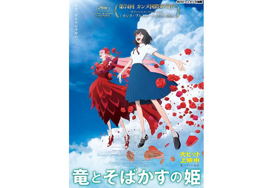 竜とそばかすの姫のポスター