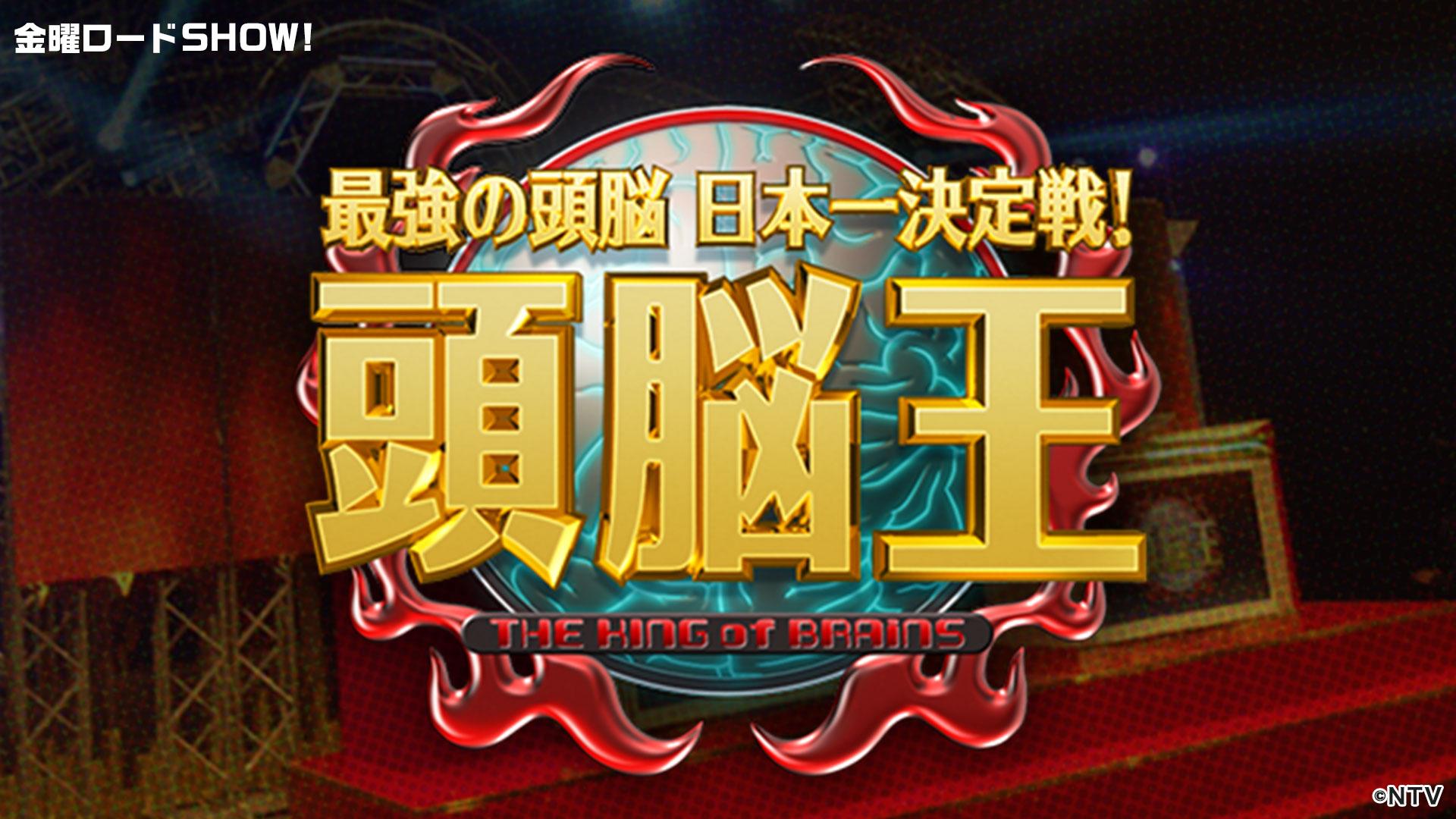 最強の頭脳 日本一決定戦!頭脳王2021