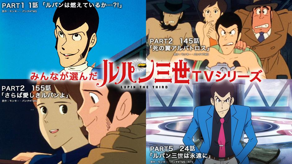 アニメ化50周年記念「みんなが選んだルパン三世」第1弾TVシリーズセレクション