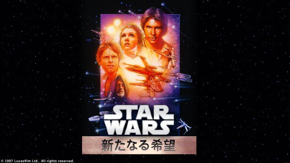 スター・ウォーズ/新たなる希望