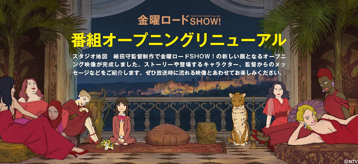 金曜ロードSHOW!番組オープニングリニューアル