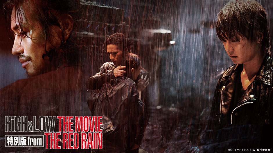 HiGH&LOW THE MOVIE 特別版 from THE RED RAIN