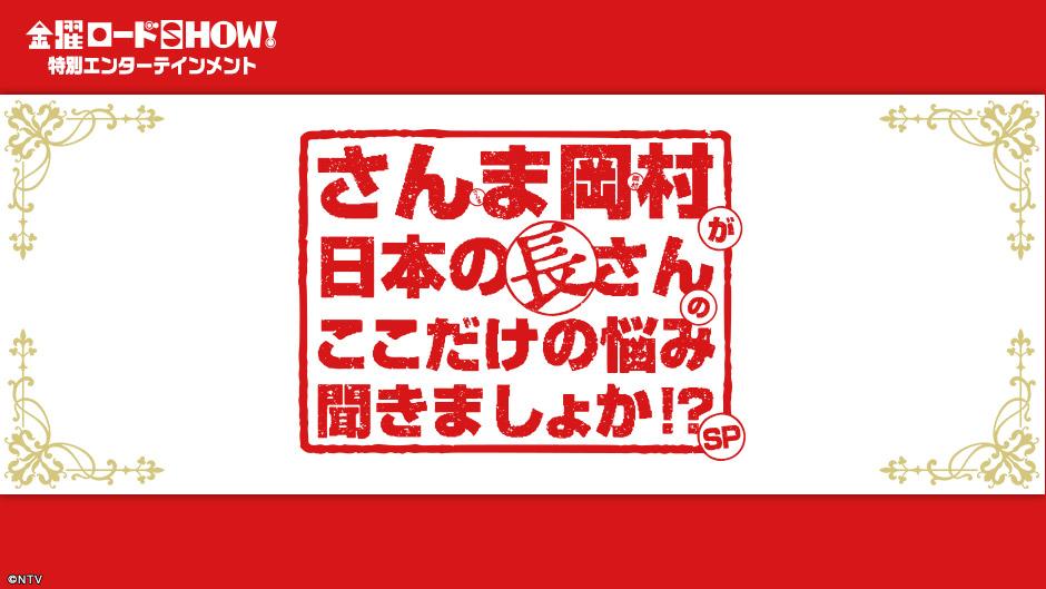 さんま岡村が日本の長さんのここだけの悩み聞きましょか!?SP